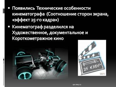 Чешский кинематограф