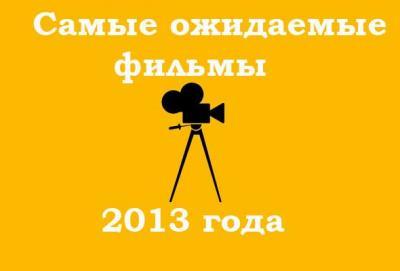 Раздел с Фильмами 2013 года