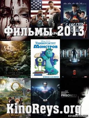 Фильм Новое Британское кино - 2013 (2013)