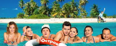 Сериал Остров 2 сезон