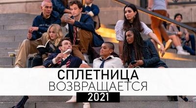 сплетница 2021